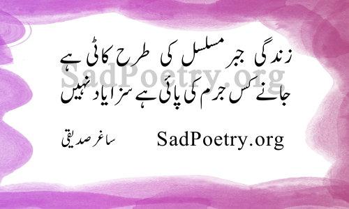 yaad nahi - urdu shayari