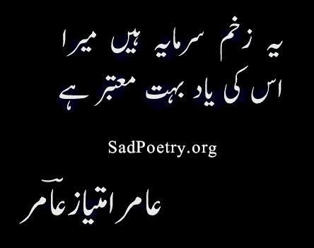 Sad Poetry | Urdu Poetry | English Poems | Sad Shayari SMS