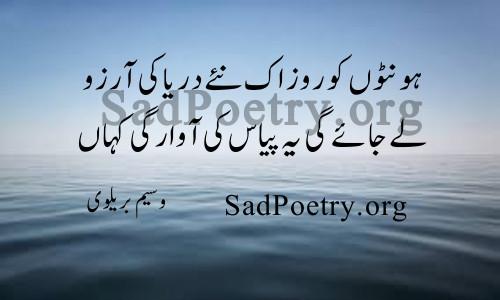 wasim-barelvi poetry