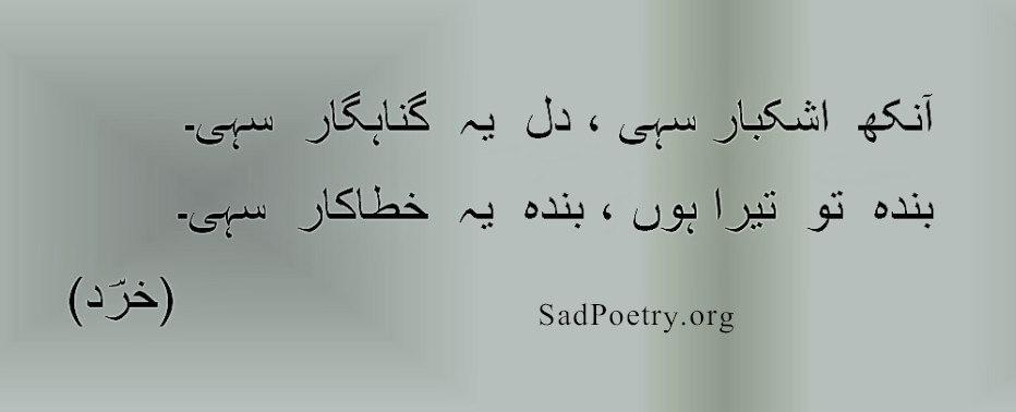 aankh ashakbaar sahi