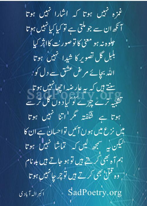akbar-allahabadi-ghazal