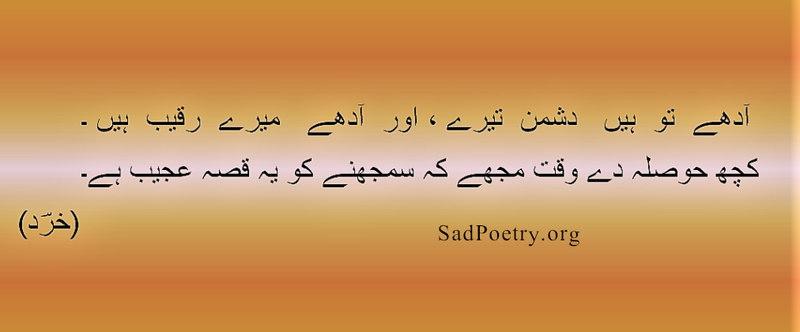 dushman-mere-poetry