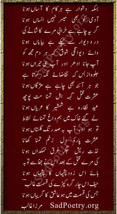 ghazal poetry mirza ghalib