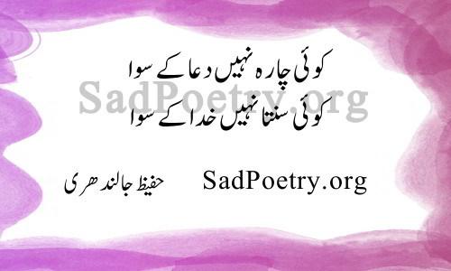 hafeez jalandhari (6)