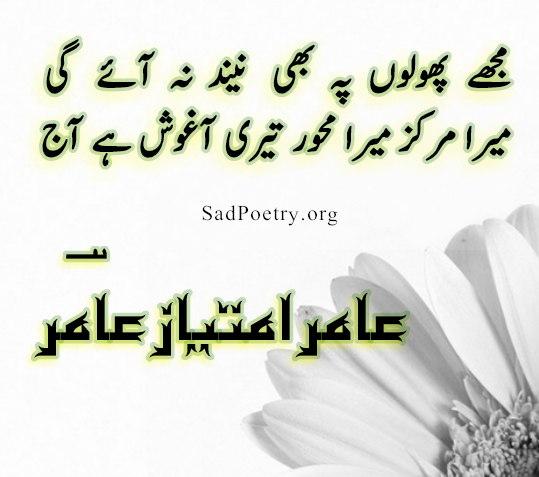 Love Poetry Pyar Shayari And Sms Sad Poetryorg