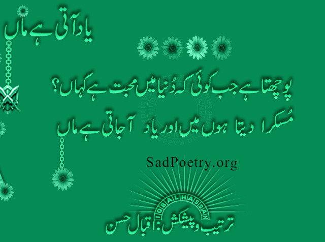 Mother Poetry urdu yaad