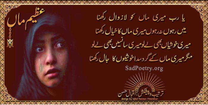 Mother Poetry Urdu