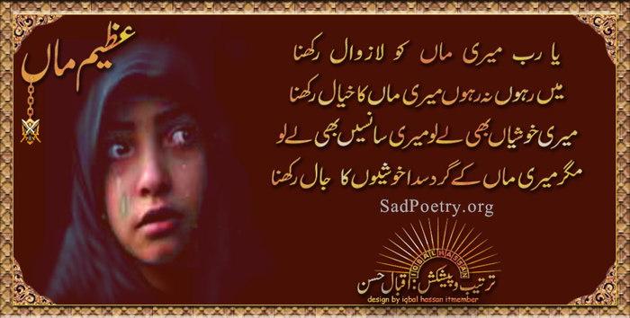 Mother Poetry Urdu