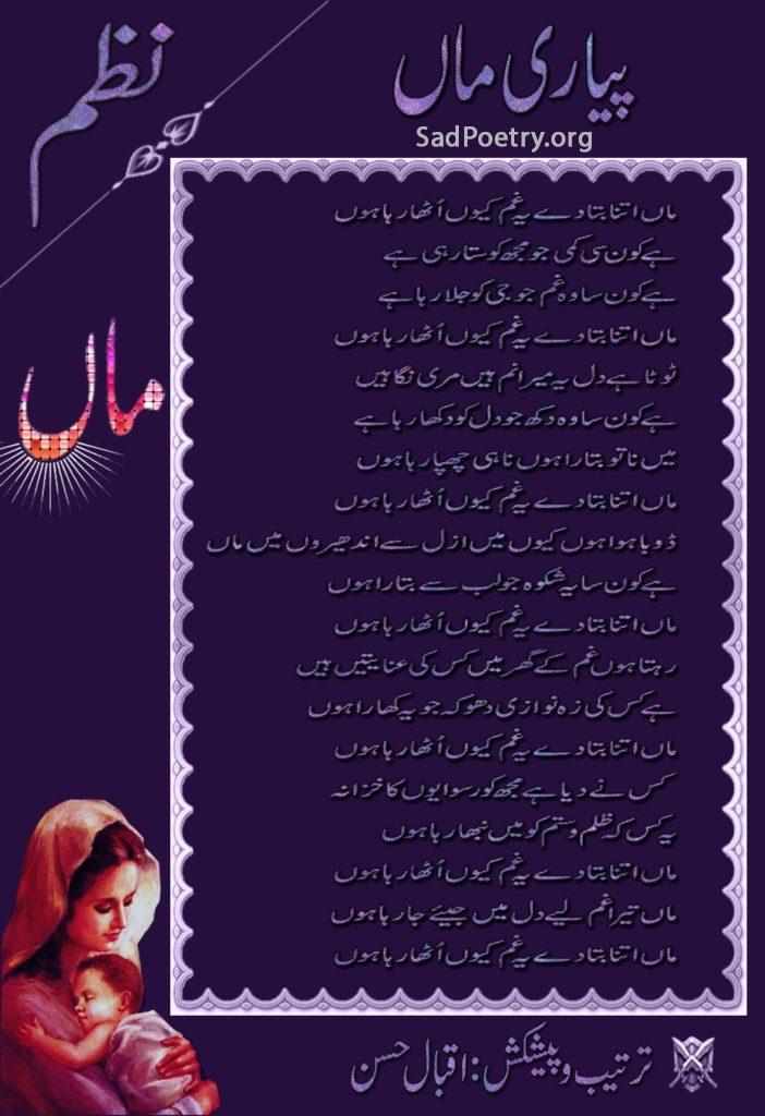 Mother-Poetry-Urdu-11