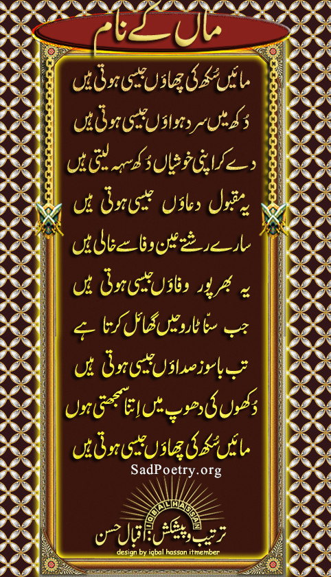 Mother-Poetry-Urdu