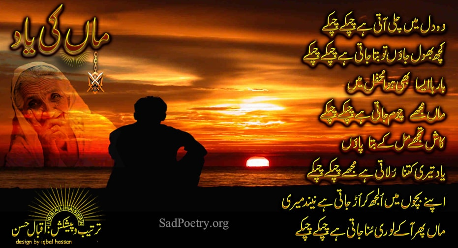 Mother-Poetry-chupke chupke