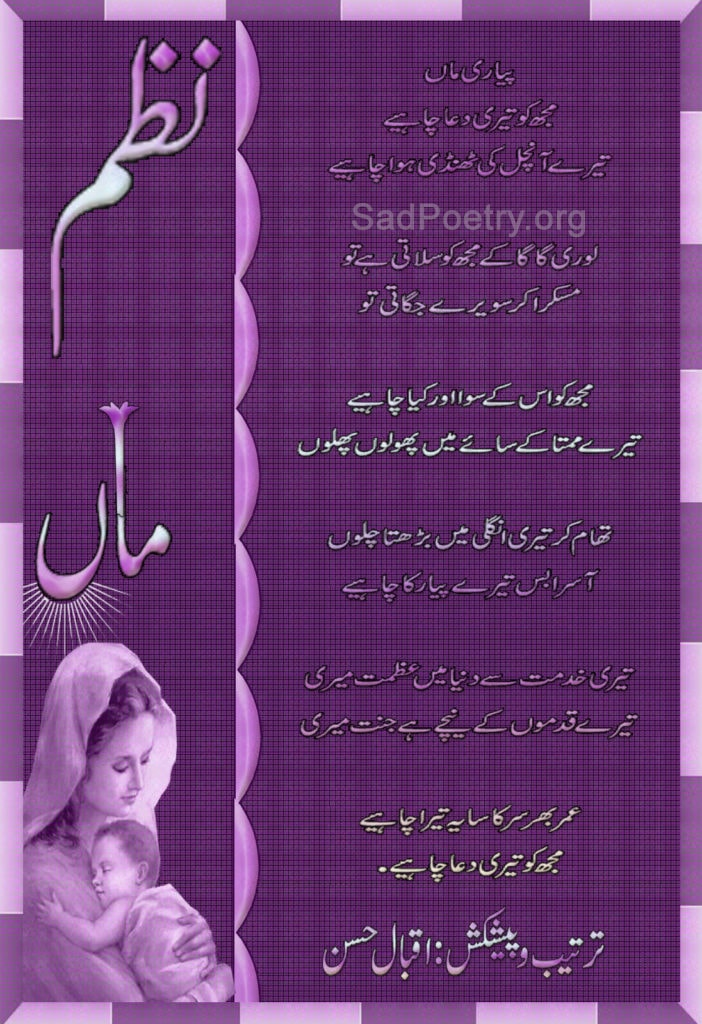 Mother poetry in urdu