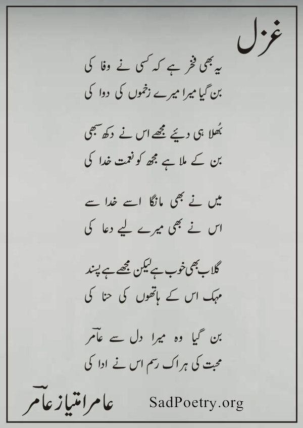 Yeh-Bhi-Fakhar-Hai-K