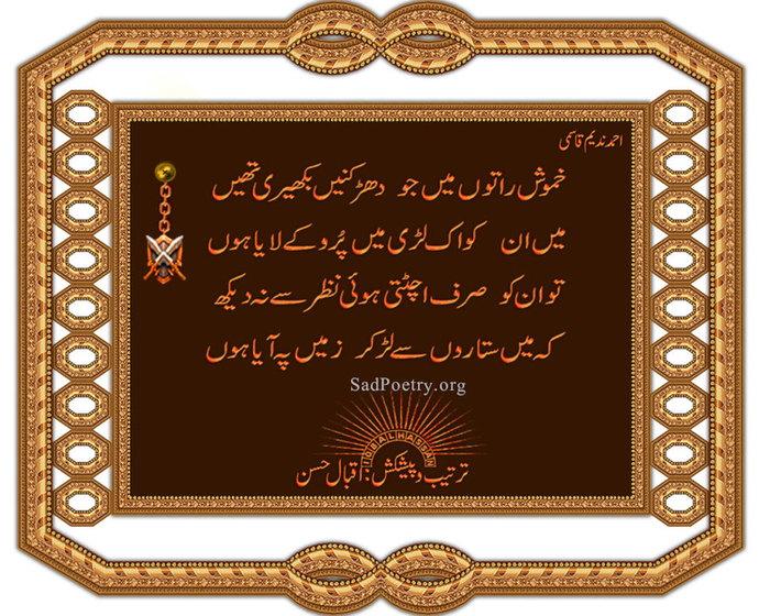 ahmad-nadeem-qasmi-qata