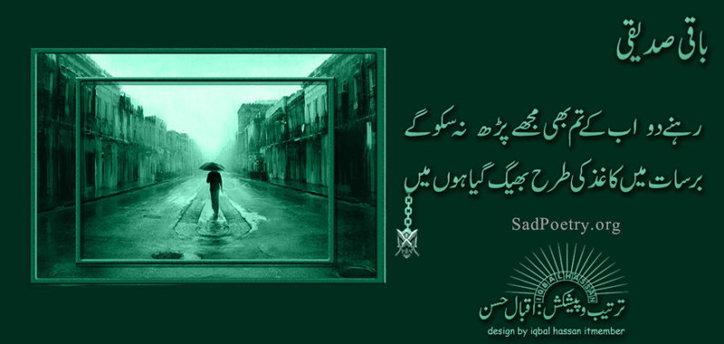 sad urdu poetry barsat
