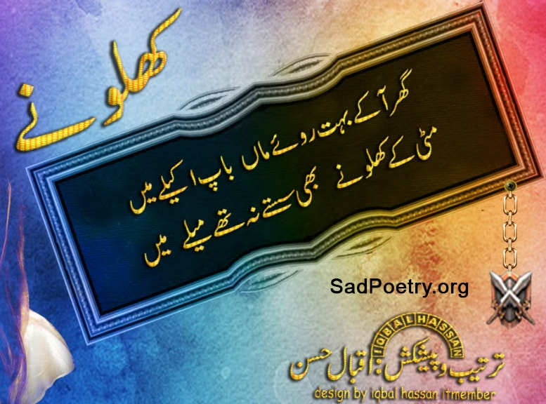 khilonay poetry