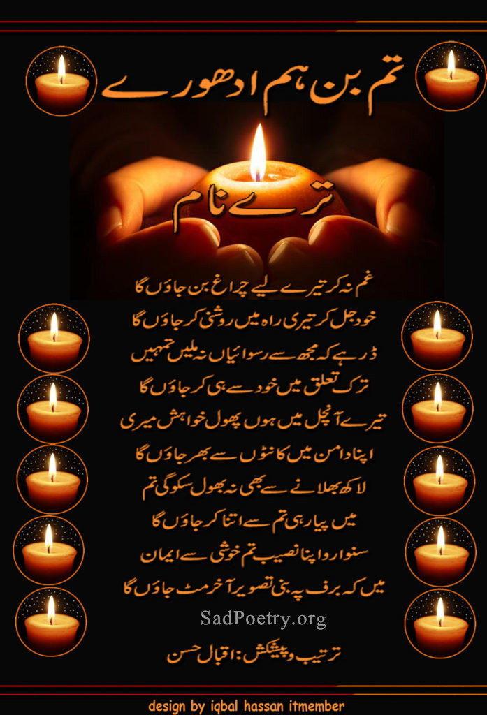 tum bin ham - urdu ghazal