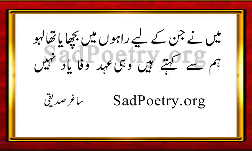 wafa yaad nahi