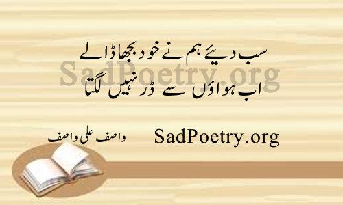 wasif dar nahi lagta