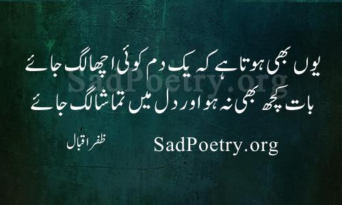 zafar-iqbal shayari