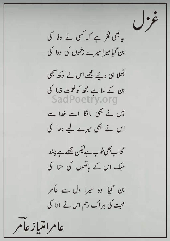 Ye Bhi Fakhar Hai Ke Kisi Ne Wafa Ki