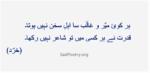 Ahl-e Sukhn Nahi Hota