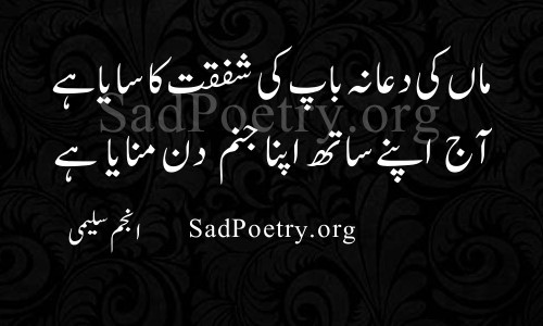 birthday urdu shayari