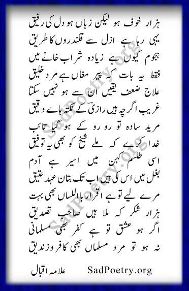 allama iqbal urdu ghazal