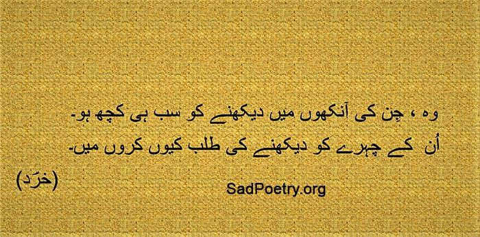aankhen poetry