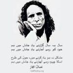 Saal Ha Saal Guzartay Yaad E Janan Mein Hum