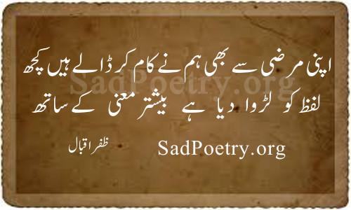 zafar-iqbal