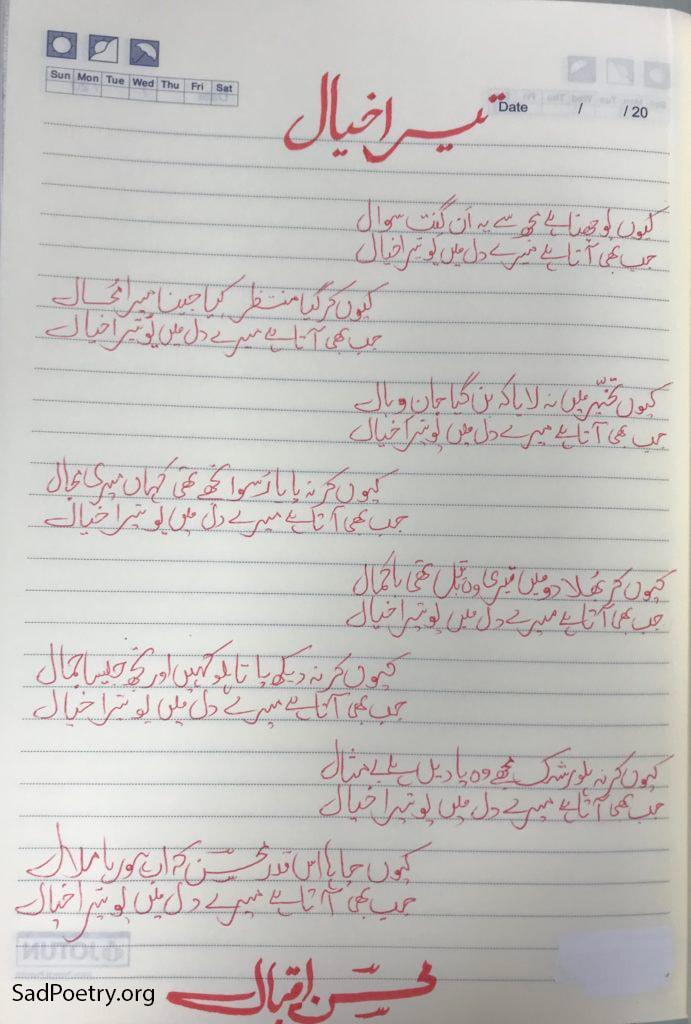 Tera-Khayaal-poetry