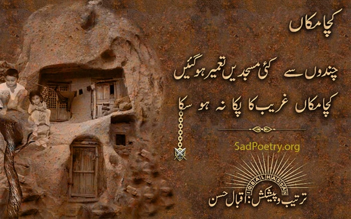 chanda masjid