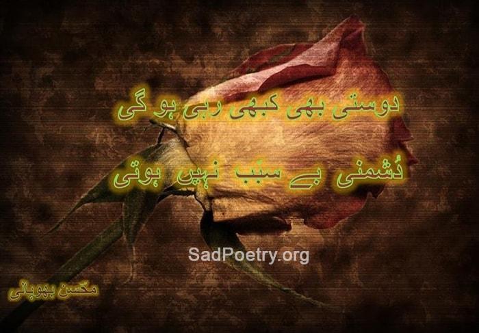 mohsin bhopali poetry