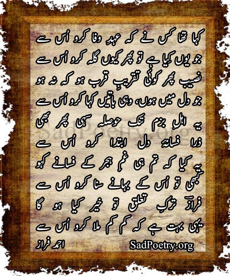 faraz urdu ghazal