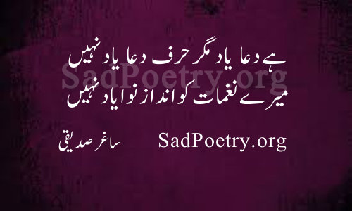 yaad nahi saghar siddiqui