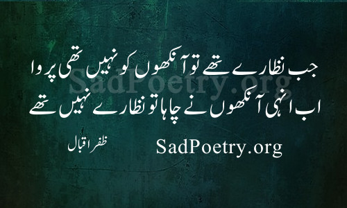 zafar-iqbal poetry