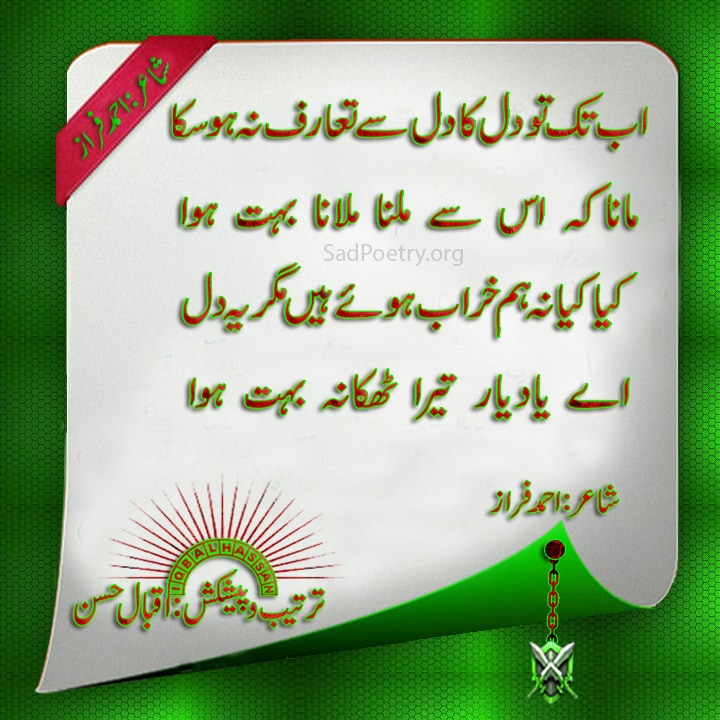 4 line ahmad faraz
