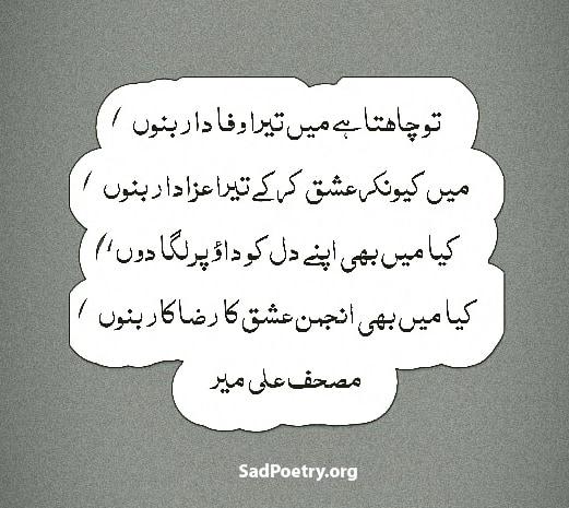 4 line urdu poetry