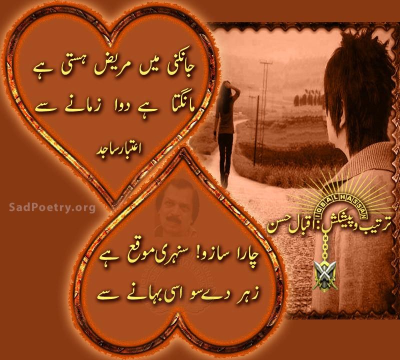 aitbar sajid 4 line poetry