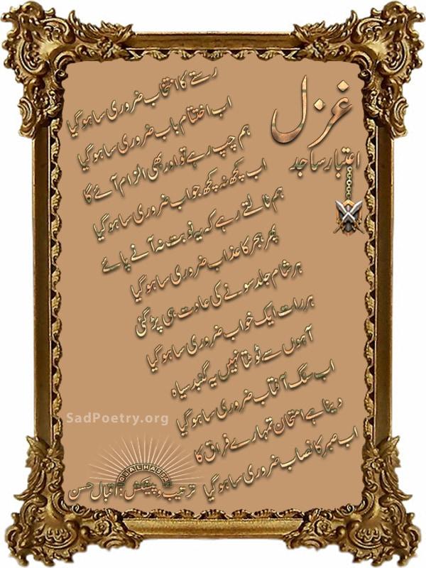aitbar sajid ghazal poetry