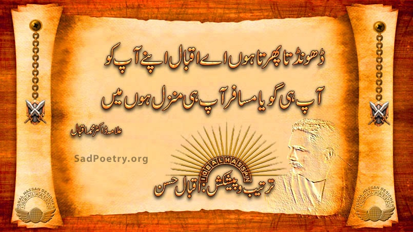 allma iqbal poetry
