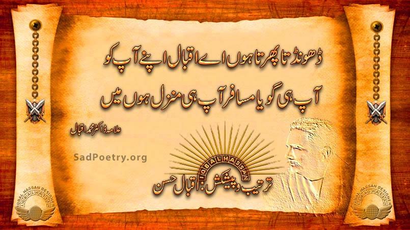 allma iqbal poetry