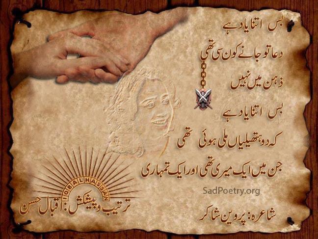 bas itna yaad hai - parveen shakir
