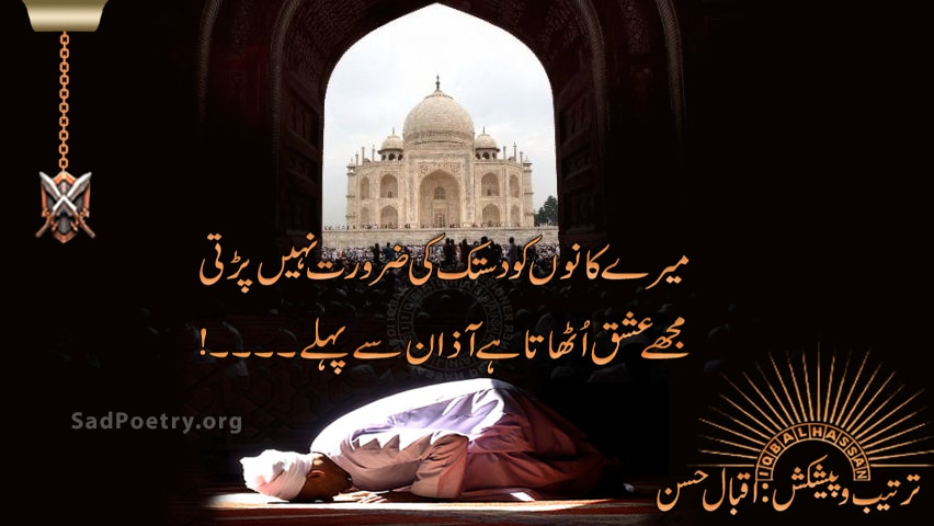 islamic urdu poetry