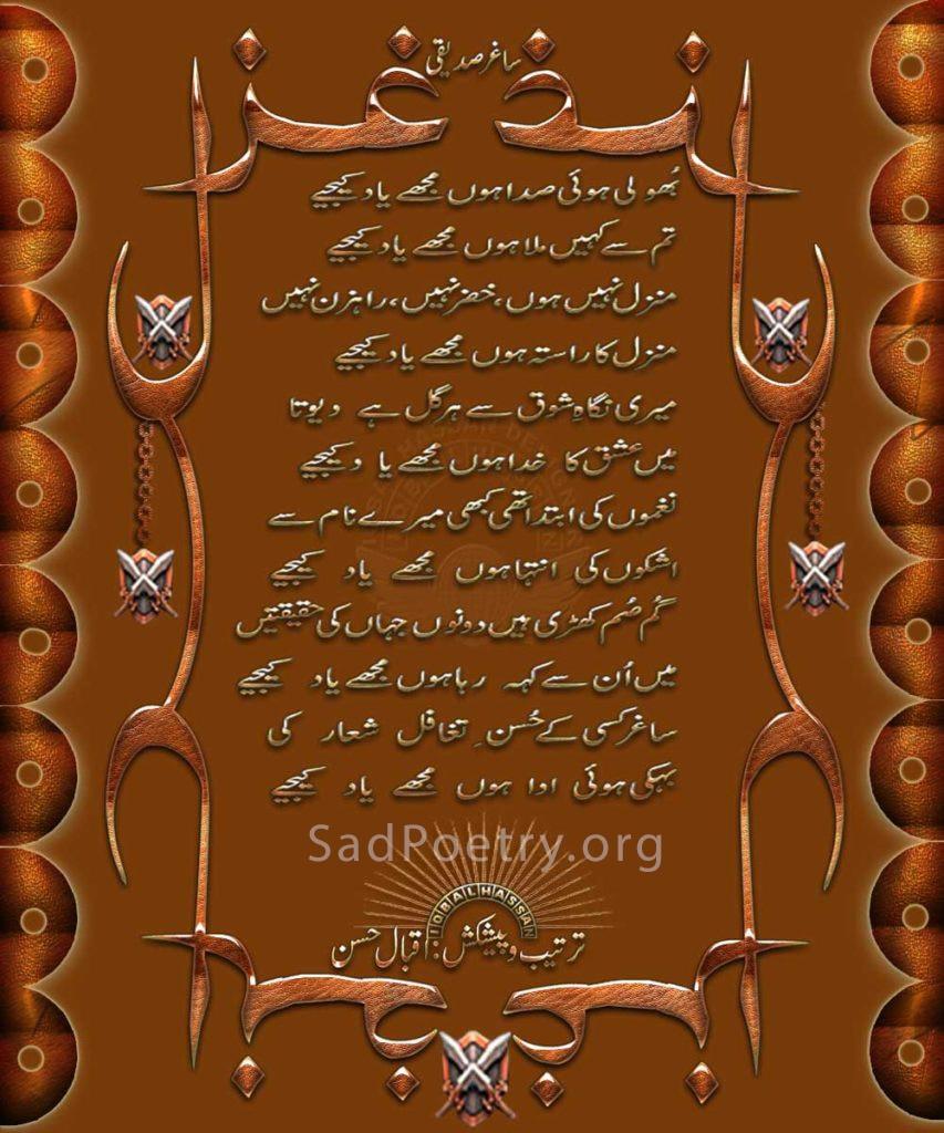 saghar siddiqui ghazal