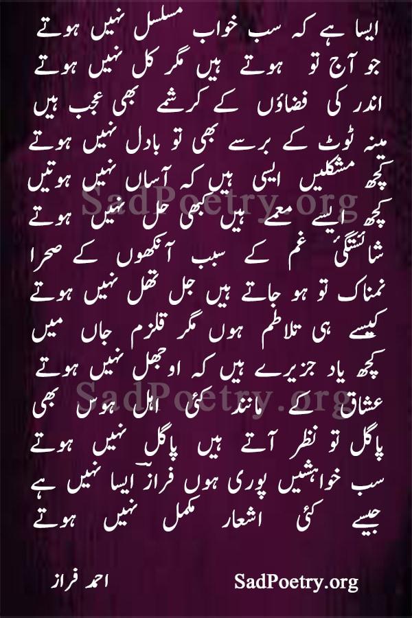 ahmad faraz ghazal