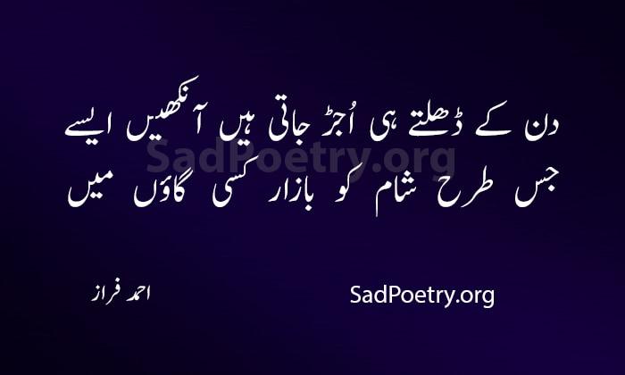 aankhein poetry faraz