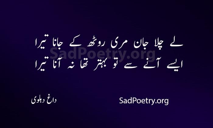 dagh dehlvi poetry