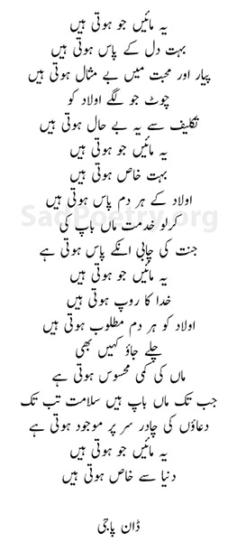 mother poetry 2